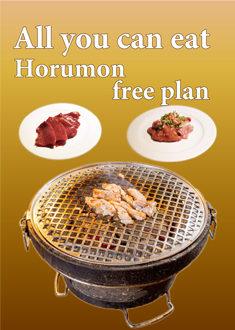 All you can eat horumon free plan Image